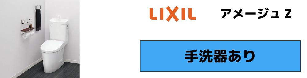 LIXIL アメージュZ 手洗器付きモデル
