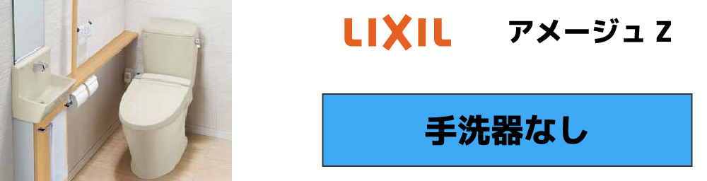 LIXIL アメージュZ 手洗器なしモデル
