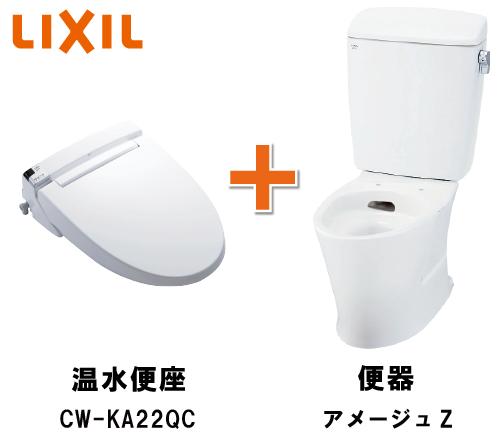 アメージュZとCW-KA22QCセット