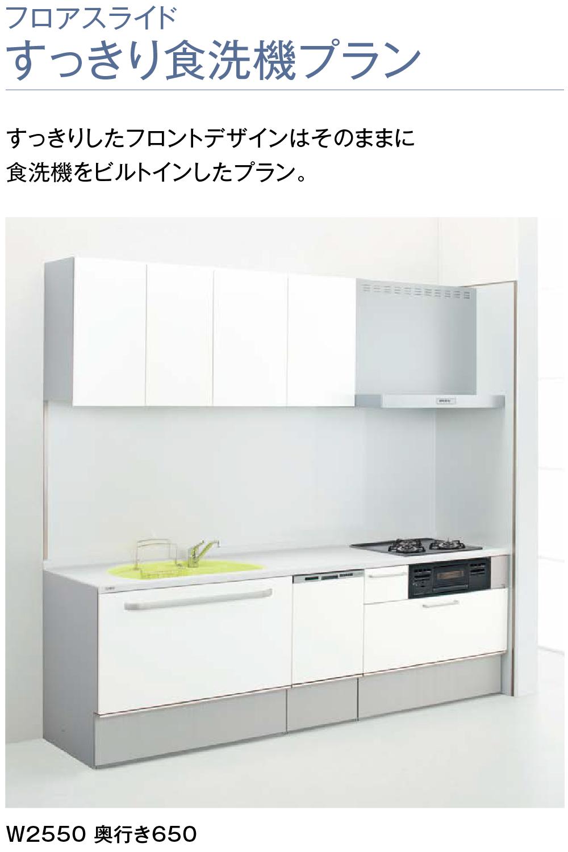 すっきりしたフロントデザインはそのままに食洗機をビルドインしたプラン