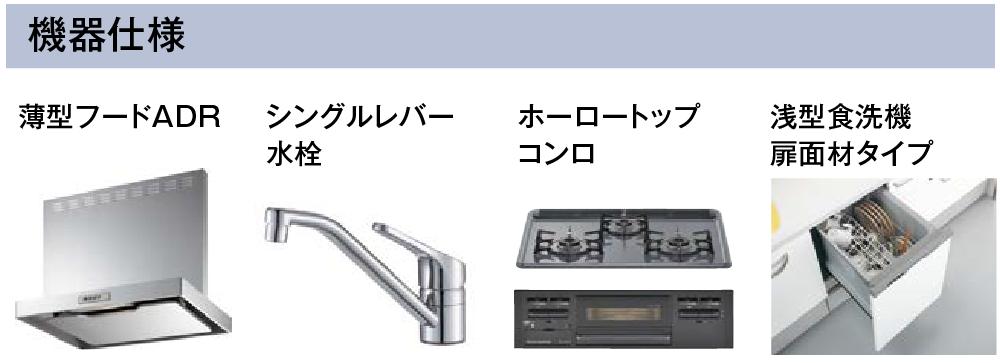 食洗機プランの機器仕様