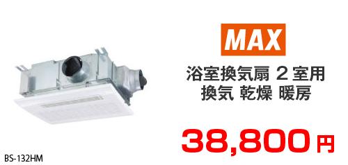 MAX 浴室用換気扇 換気・乾燥・暖房 2室用