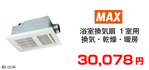 MAX 浴室用換気扇 換気・乾燥・暖房 1室用
