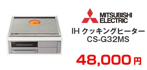 三菱 IHクッキングヒーター CS-G32MS