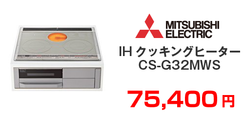 三菱 IHクッキングヒーター CS-G32MWS