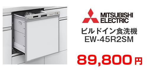 三菱 ビルドイン食洗機 EW-45R2SM