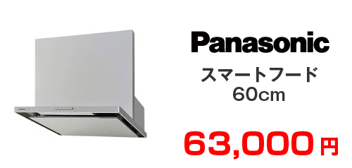 Panasonic スマートフード60cm