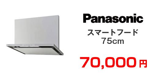 Panasonic スマートフード75cm