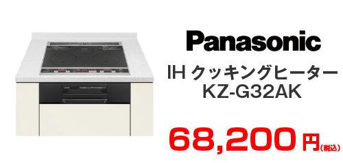Panasonic IHクッキングヒーター KZ-G32AK