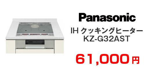 Panasonic IHクッキングヒーター KZ-G32AST