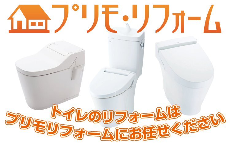 トイレのリフォームはプリモリフォームにお任せください