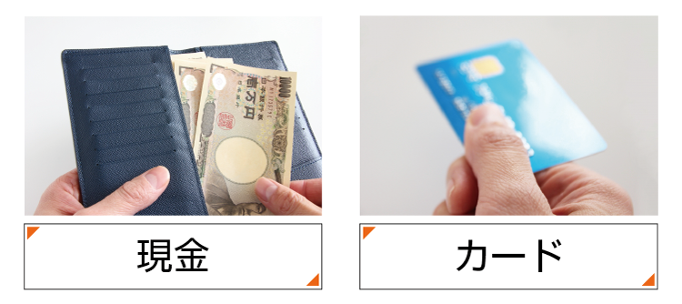 現金・カード