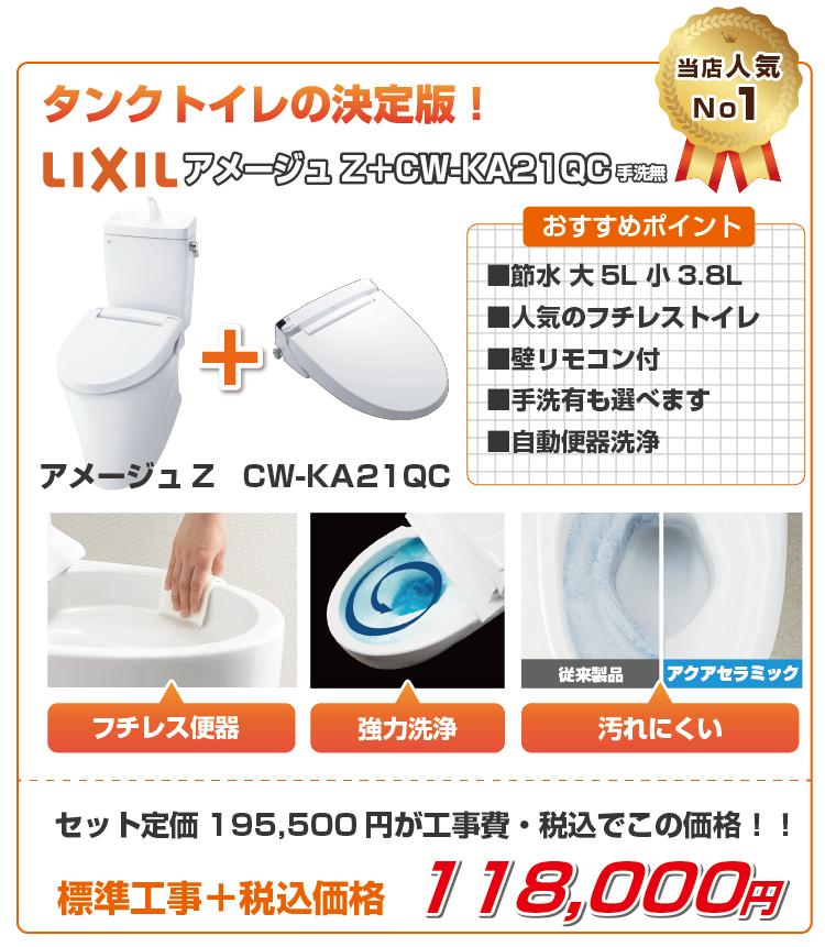 アメージュZ+CW-KA21QC