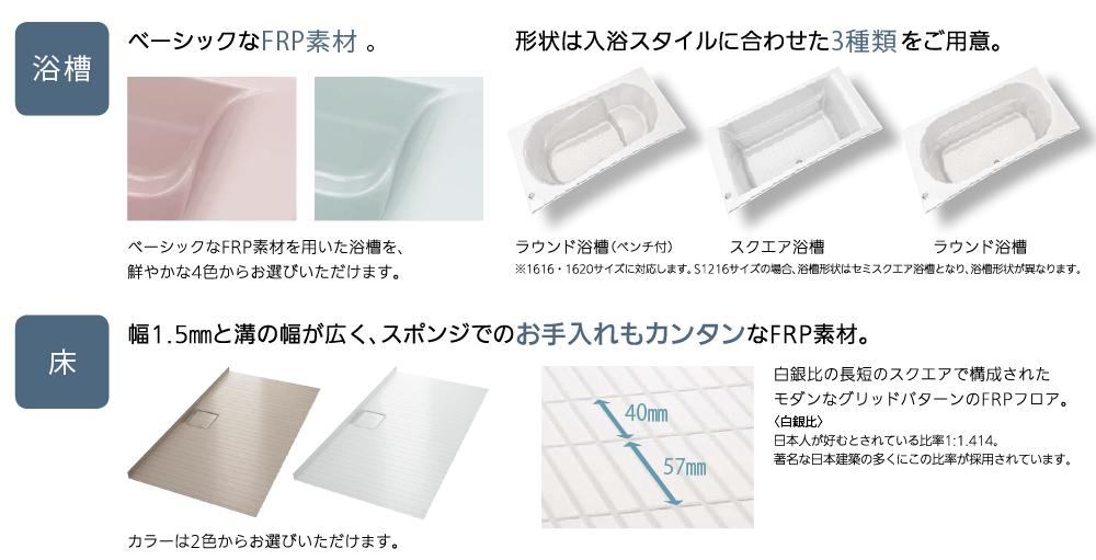 ベーシックなFRP素材の浴槽とお手入れ簡単床