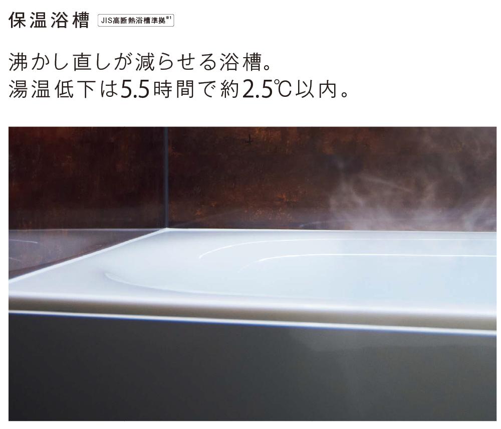 沸かし直しが減らせる保温浴槽