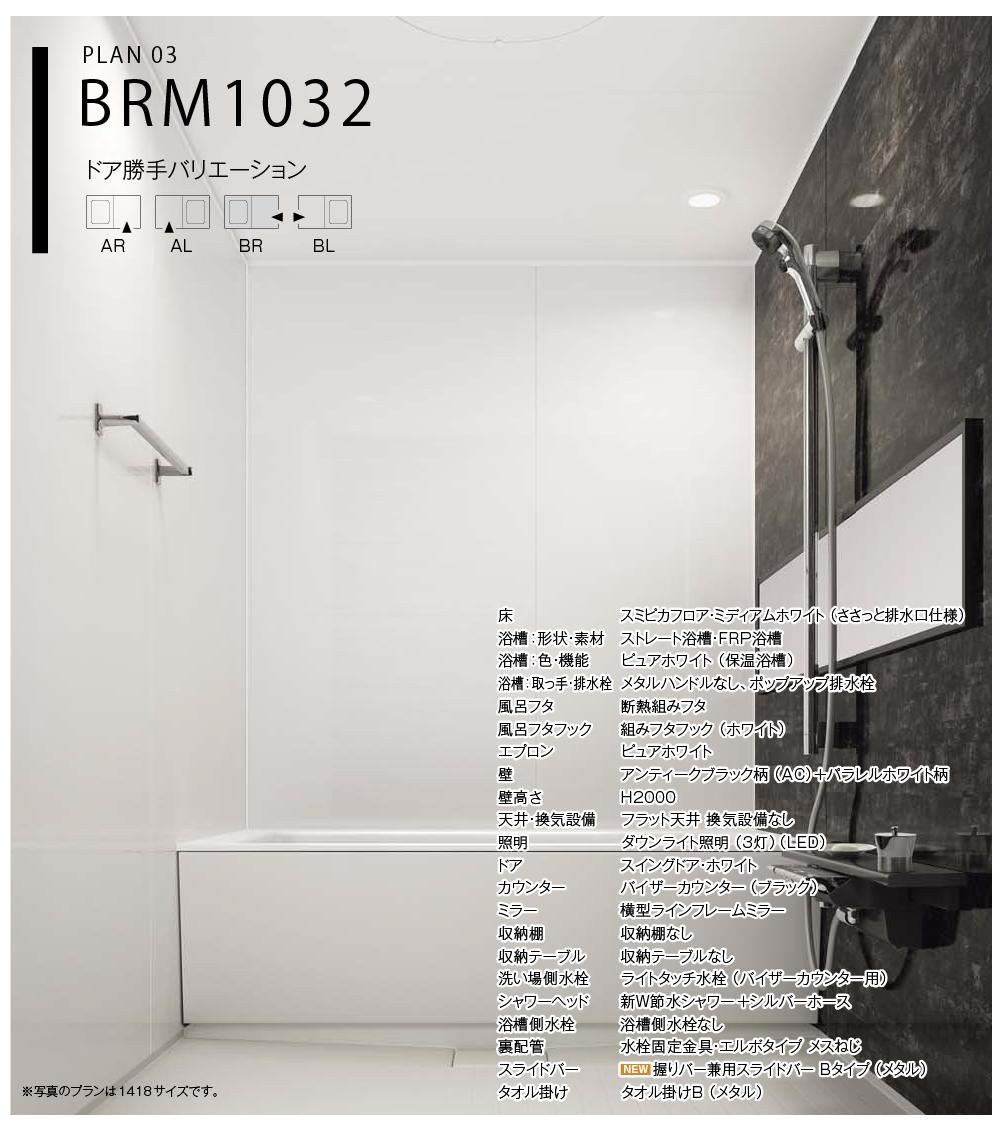 施工プランBRM1032