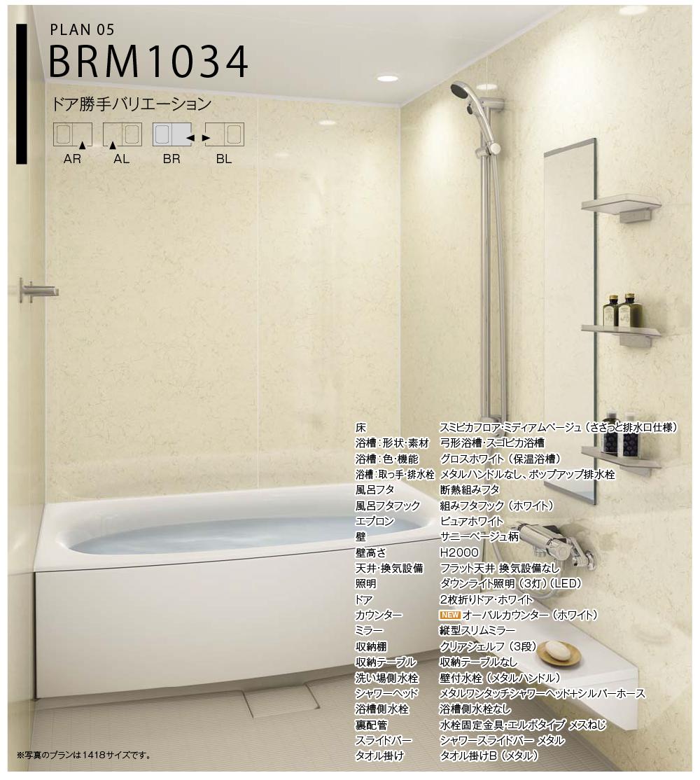 施工プランBRM1034