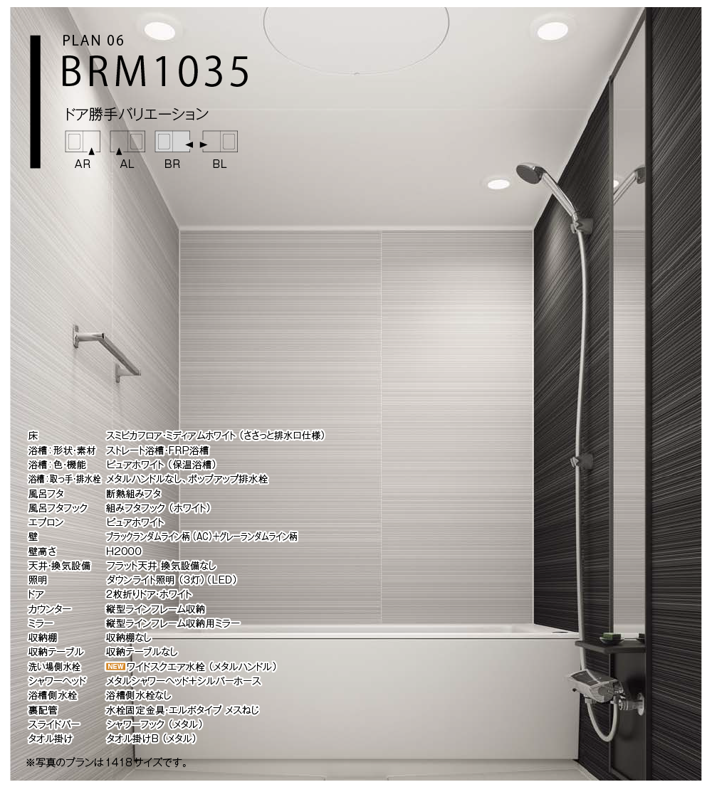 施工プランBRM1035