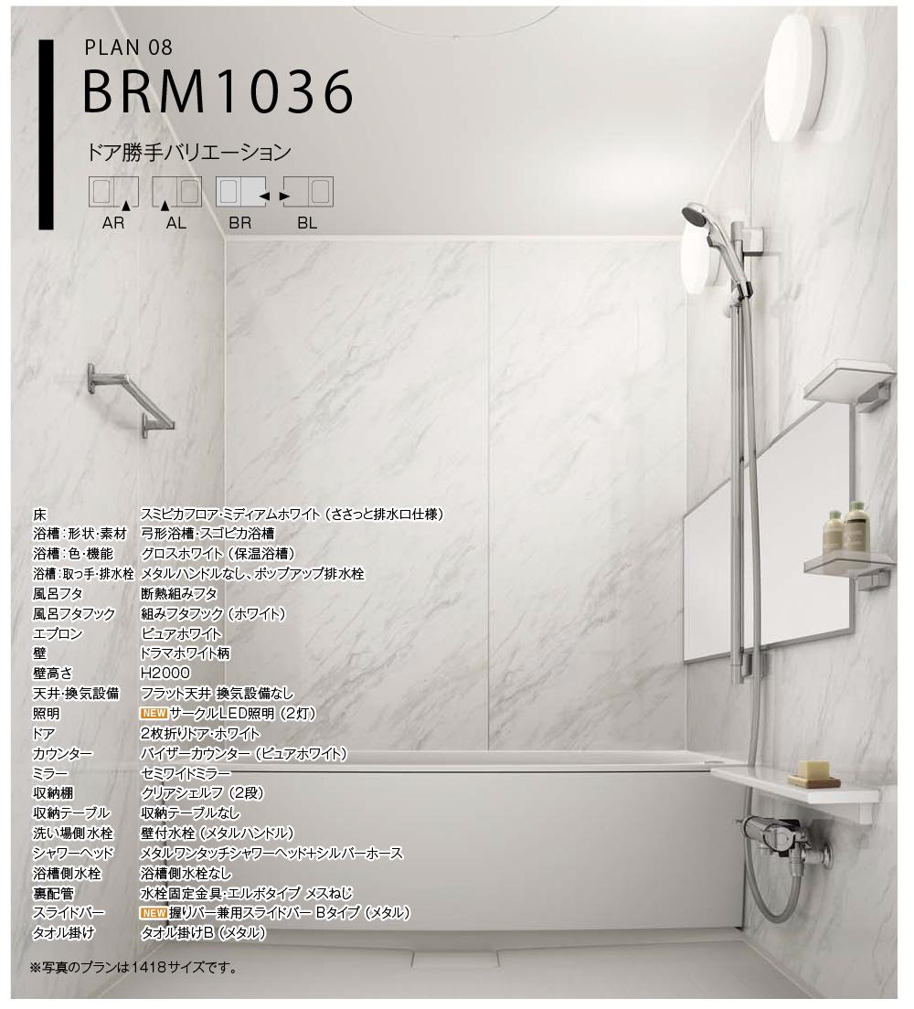 施工プランBRM1036