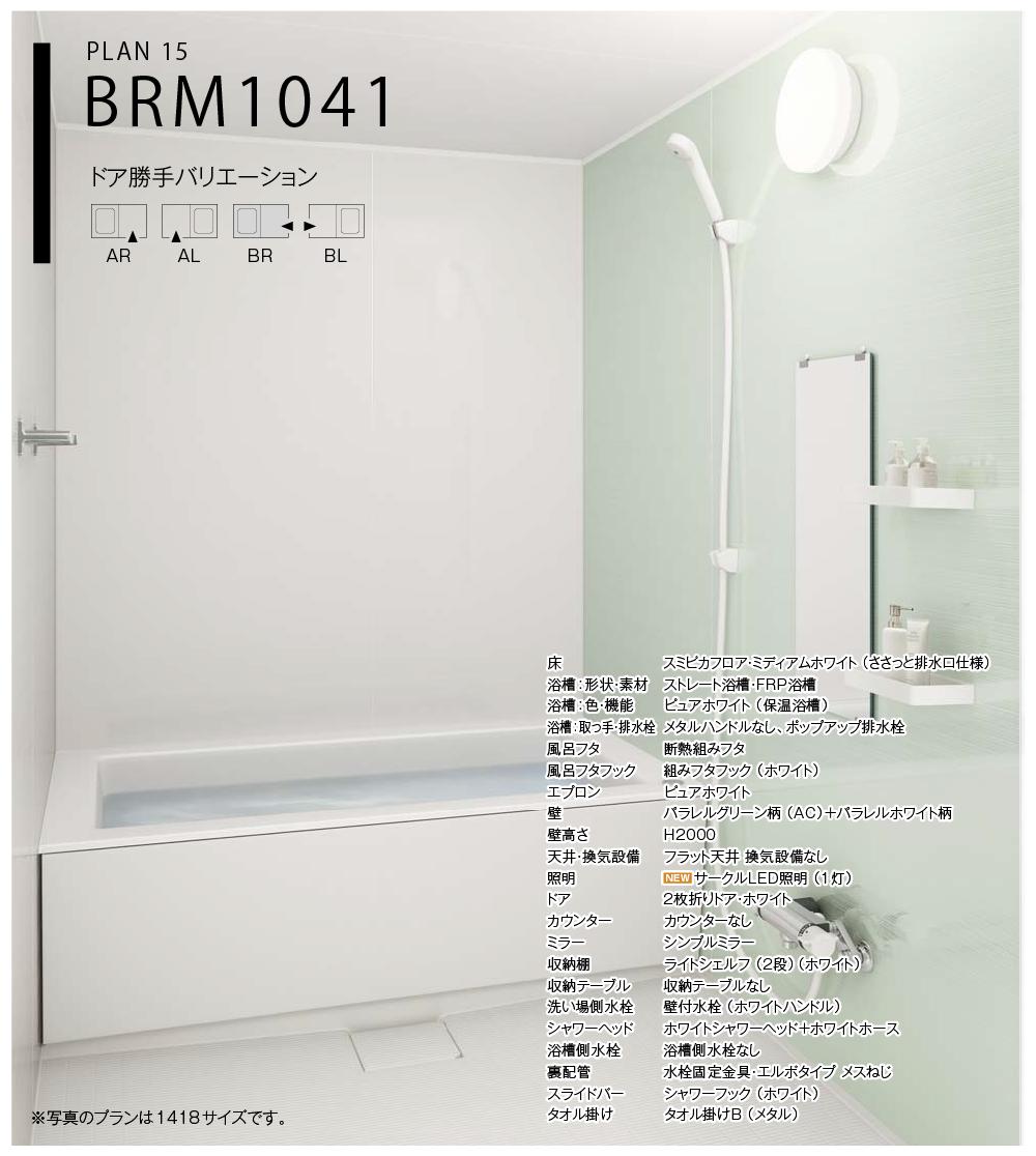 施工プランBRM1041