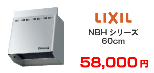 LIXIL NBHシリーズ60cm