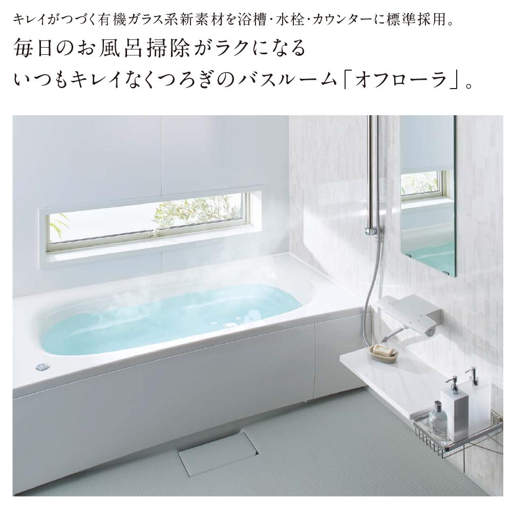 キレイが続く有機ガラス系新素材を浴槽・水栓・カウンターに標準採用