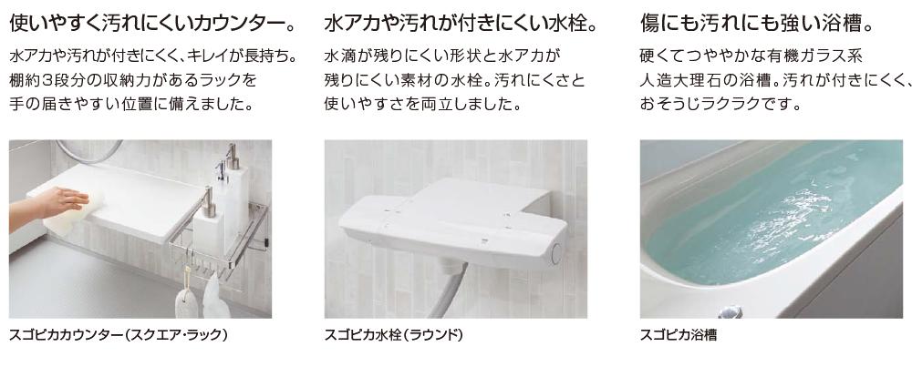 カウンター・水栓・浴槽