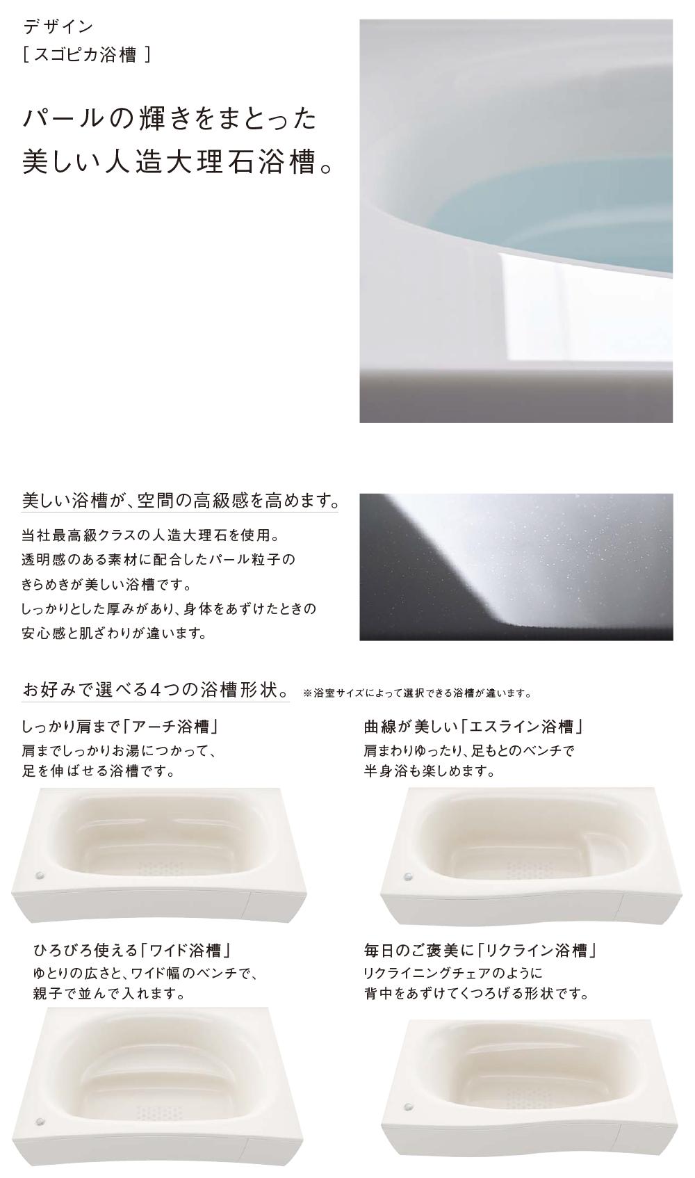 パールの輝きをまとった美しい人造大理石浴槽