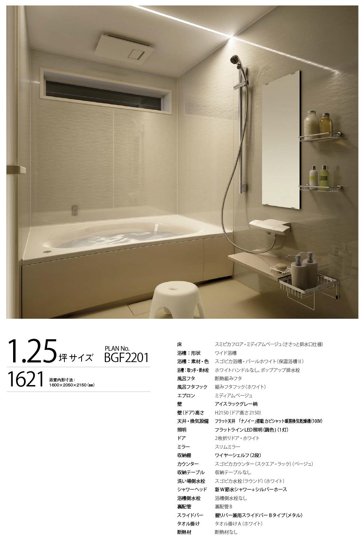 1621サイズ施工例