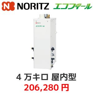 ノーリツ 石油給湯器OTQ-C4705AF BL