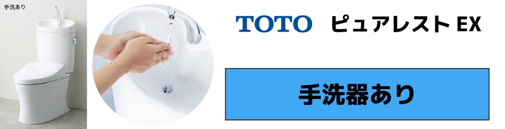 TOTO ピュアレストEX 手洗器付きモデル