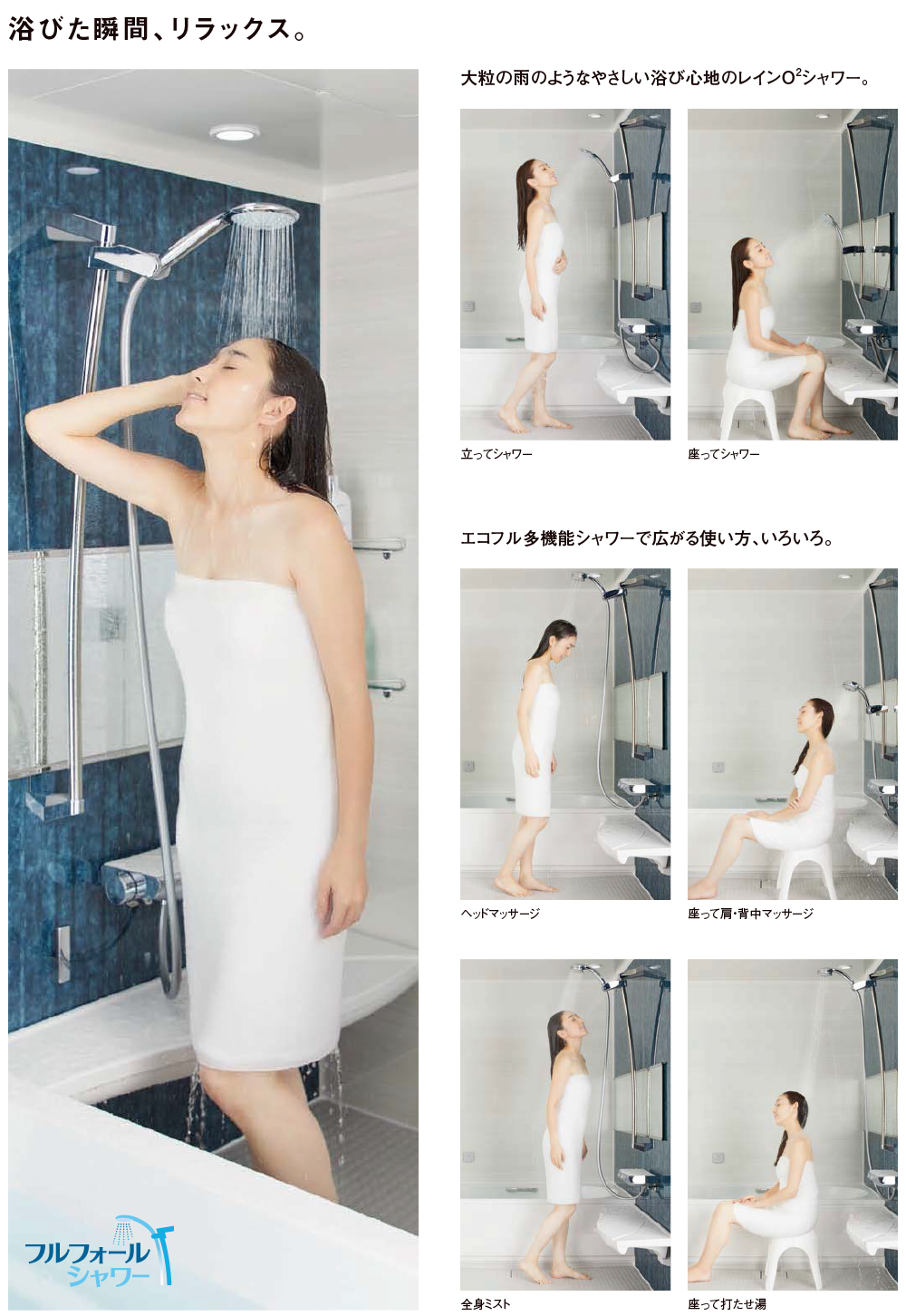 浴びた瞬間リラックス フルフォールシャワー