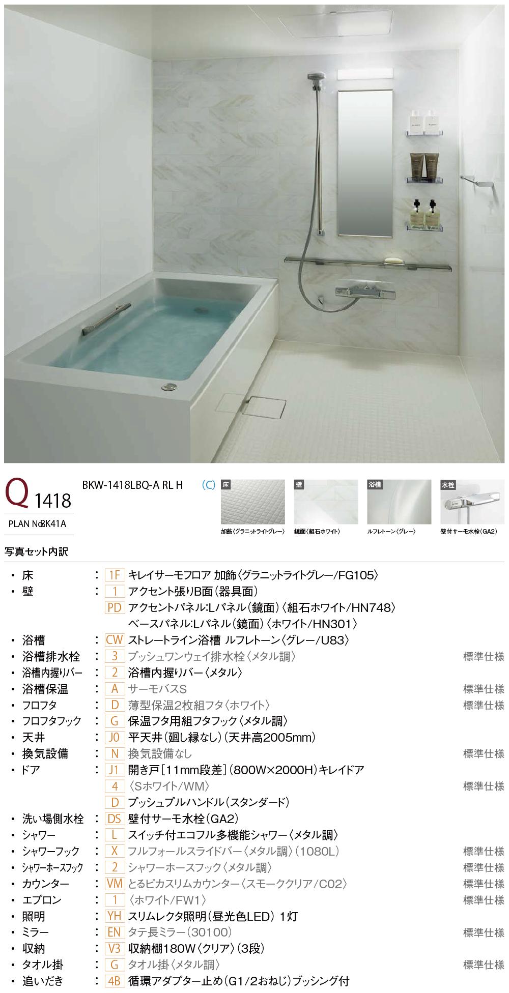 リノビオV Qシリーズの施工イメージ2