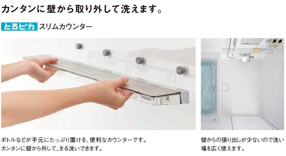 カンタンに壁から外して洗えます とるピカスリムカウンター