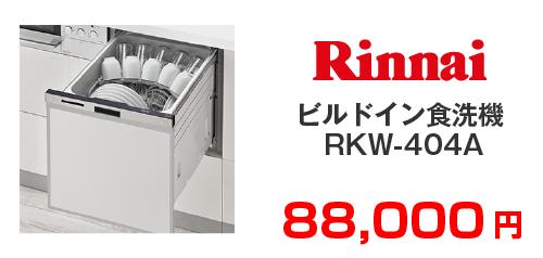 リンナイ ビルドイン食洗機 RKW-404A