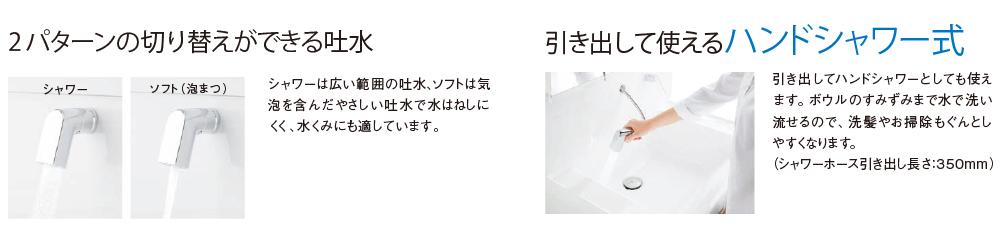 2パターンの切り替えができ、引き出して使えるシャワー