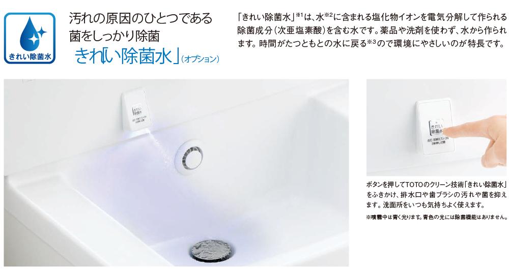 きれい除菌水(オプション)