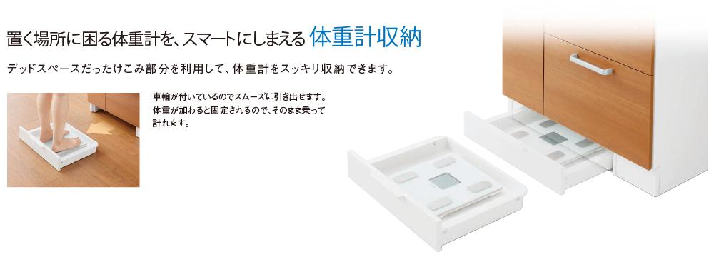 置く場所に困る体重計をスマートにしまえる体重計収納