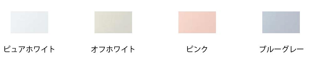 カラーバリエーションはピュアホワイト・オフホワイト・ピンク・ブルーグレーの4色