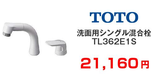 TOTO 洗面用シングル混合栓 TL362E1S