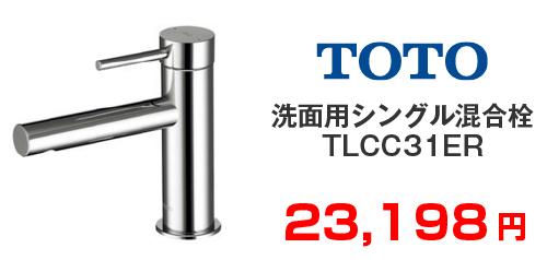 TOTO 洗面用シングル混合栓 TLCC31ER