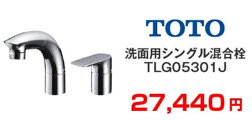 TOTO 洗面用シングル混合栓 TLG05301J