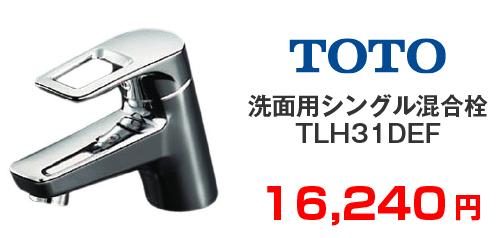TOTO 洗面用シングル混合栓 TLH31DEF
