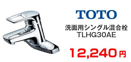 TOTO 洗面用シングル混合栓 THLG30AE
