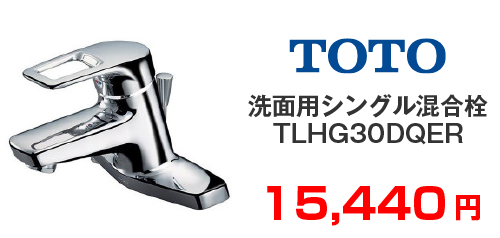 TOTO 洗面用シングル混合栓 TLHG30DQER