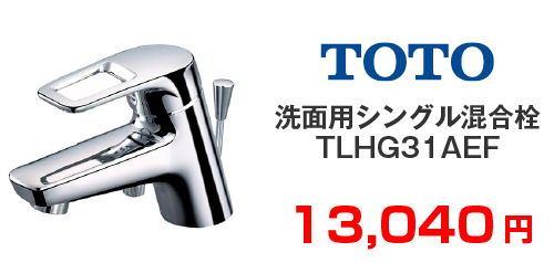 TOTO 洗面用シングル混合栓 TLHG31AEF