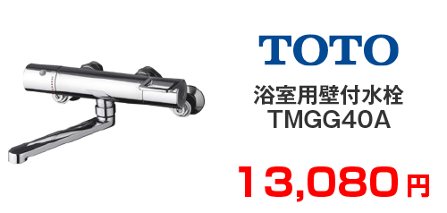 TOTO 浴室用壁付水栓 TMGG40A
