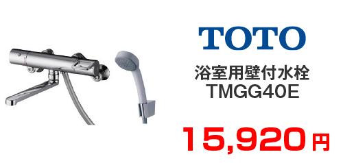 TOTO 浴室用壁付水栓 TMGG40E