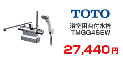 TOTO 浴室用台付水栓 TMGG46EW