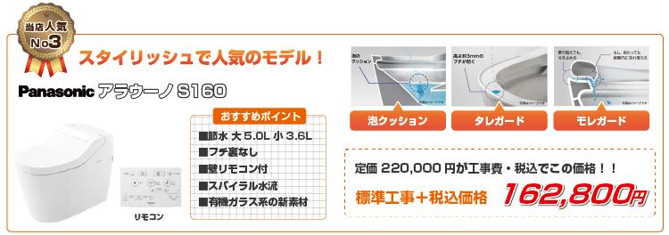 PanasonicアラウーノS2セットプラン